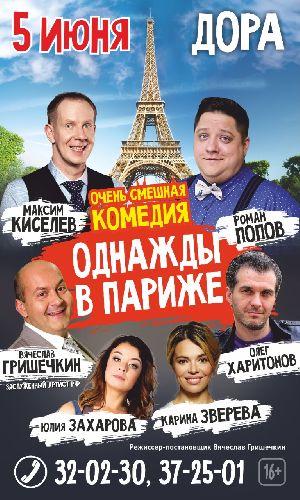 """Очень смешная комедия """"Однажды в Париже"""""""