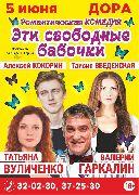 """Романтическая комедия """"Эти свободные бабочки"""""""