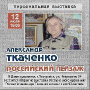 Открытие выставки заслуженного художника России