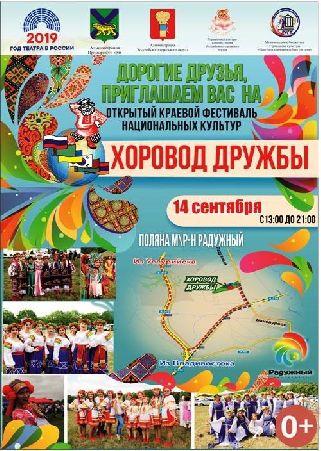 """Фестиваль """"Хоровод дружбы"""""""