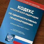 И. о. директора уссурийской школы получил административный штраф