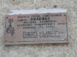 М. А. Ивасик: улица имени героя (2 фотографии)