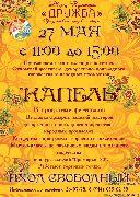 Открытый фестиваль декоративно-прикладного творчества и народных промыслов