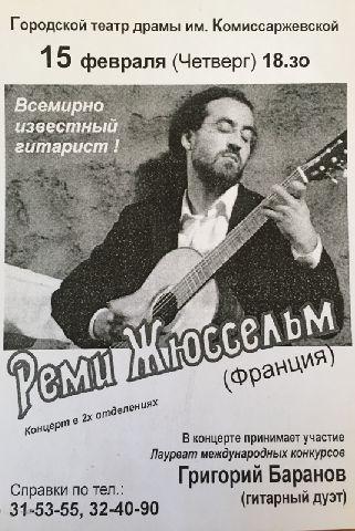 Уссурийцев приглашают на концерт классической гитарной музыки - Реми Жюссельма (Франция)