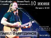 певец и музыкант ПАВЕЛ ФАХРТДИНОВ