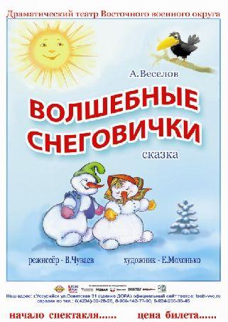 """Детский спектакль """"Волшебные снеговички"""""""