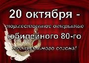 Открытие 80-го театрального сезона в театре драмы им. Комиссаржевской