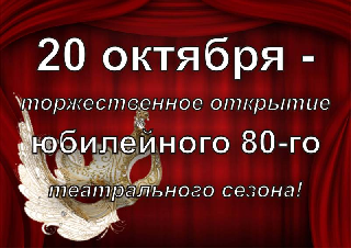 Открытие 80 го театрального сезона