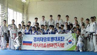 В День народного единства Уссурийск посетила команда из Южной Кореи по тхэквондо