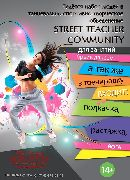 STREET TEACHER COMMUNITY