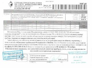 Жителей Уссурийска и Владивостока опять пытаются обмануть фальшивыми уведомлениями о поверке счетчиков