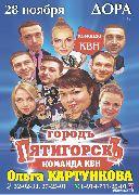 Концерт команды КВН    ГОРОДЬ ПЯТИГОРСКЪ