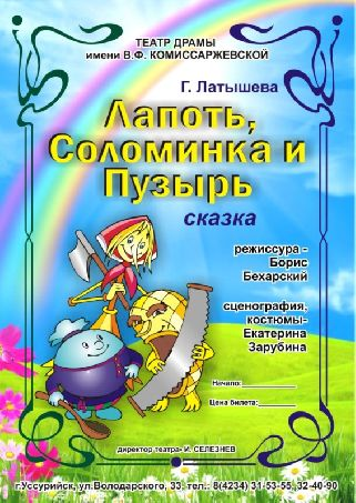 Лапоть, Соломинка и Пузырь