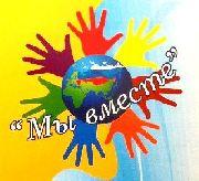 Фестиваль детских служб примирения пройдет в Уссурийске