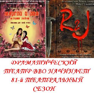 Драматический театр ВВО 23-24 сентября открывает 81-й театральный сезон