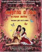 В День защиты детей Драматический театр ВВО приглашает на премьеру мюзикла для всей семьи «Маугли и Лия»
