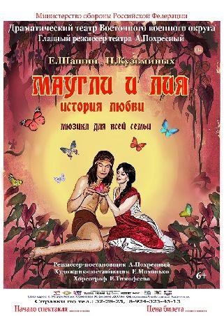 """Мюзикл для всей семьи """"Маугли и Лия. История любви"""""""