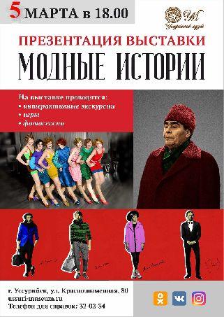 Выставка «Модные истории»