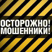 Очередное крупное мошенничество зарегистрировано в Уссурийске