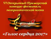 Голос сердца 2017