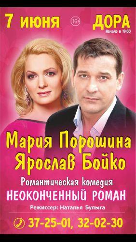 """Романтическая комедия """"Неоконченный роман"""""""