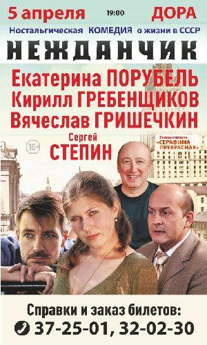 """Ностальгическая комедия """"Нежданчик"""""""