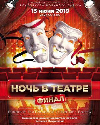 Ночь а театре: Финал
