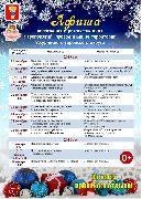 Афиша новогодних и рождественских мероприятий