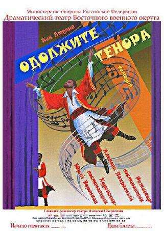 В предверии Всемирного дня театра артисты театра ВВО приглашают зрителей на бесплатный показ спектакля