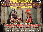 """Кукольный театр """"Петрушка"""""""