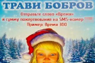 Благотворительный фонд по ошибке призвал россиян травить бобров