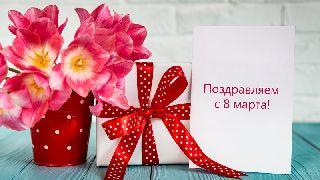 Редакция Интернет портала «Золото Уссурийска» поздравляет прекрасную половину человечества с весенним праздником!