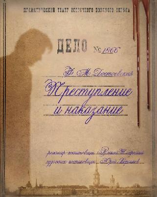 """Премьера спектакля """"Преступление и наказание"""""""