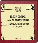 """Премия """"ПРОРЫВ"""": итоги 78 театрального сезона театра им. Комиссаржевской"""