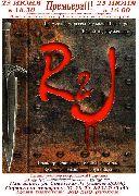 """Спешите увидеть! """"R & J"""" по мотивам пьесы Ромео и Джульетта в Уссурийске!"""