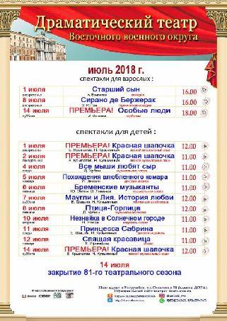 Театр ВВО (репертуар на июль)