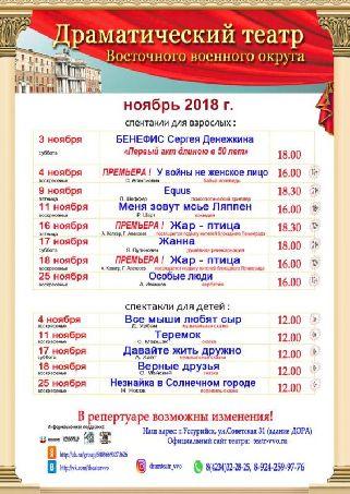 Театр ВВО (репертуар на ноябрь)