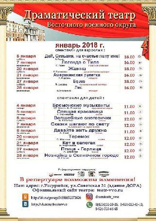 Театр ВВО (январь)