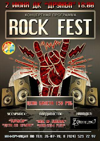"""Концертная программа """"ROCK FEST"""""""
