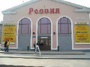 Репертуар кинотеатра Россия