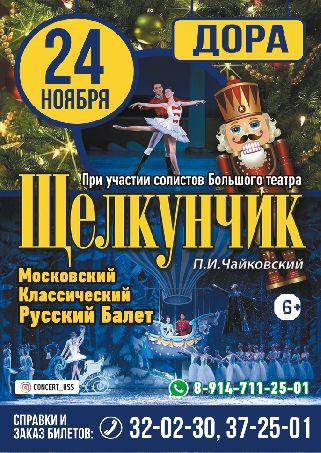 """Московский классический русский балет """"Щелкунчик"""""""