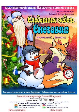 Музыкальный детектив «Следствие ведет Снеговик»