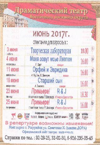 Драматический театр ВВО июнь