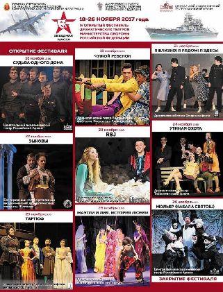Драматический театр ВВО примет участие в театральном фестивале «Звездная маска»