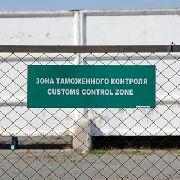 Более двух миллиардов рублей принесла Уссурийская таможня бюджету страны