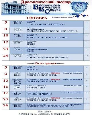Репертуар театра ВВО на октябрь