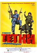 """Премьера спектакля """"Тетки"""""""