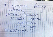 В Приморье девушка-загадка попала в ДТП и оставила записку-ребус