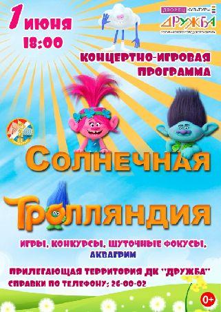 """Концертно-игровая программа """"Солнечная тролляндия"""""""