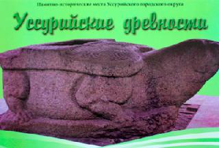 Выставка «Уссурийские древности»